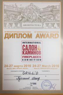 """Международная выставка """"Салон каминов"""""""